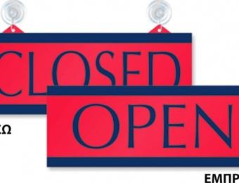 Ταμπελάκι Ανοικτό - Κλειστό με δυο βεντούζες